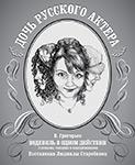 Дочь русского актёра - последний показ