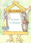 """""""Два клёна"""" – спектакль для детей с 4 лет по одноимённой пьесе Евгения Шварца."""