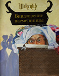 Виндзорские насмешницы / The Merry Wives of Windsor